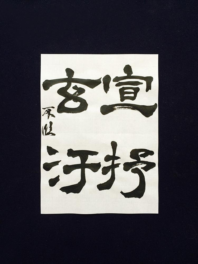 20150819_rin_reikihi_1.jpg