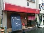 麺屋えぐち@江坂