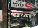 栄屋ミルクホール@淡路町