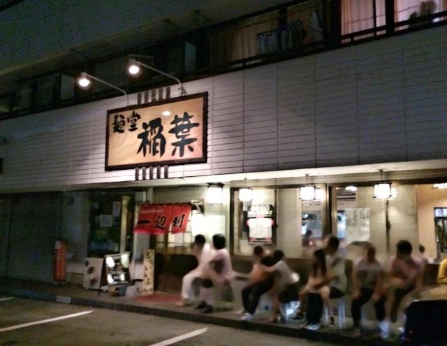 とんこつラーメン一辺到(麺堂 稲葉) (3)