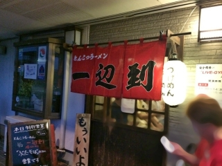 とんこつラーメン一辺到(麺堂 稲葉) (4)
