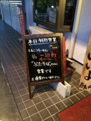 とんこつラーメン一辺到(麺堂 稲葉) (5)