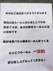 とんこつラーメン一辺到(麺堂 稲葉) (6)