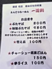 とんこつラーメン一辺到(麺堂 稲葉) (7)