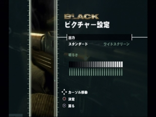 ps2_black_screenshot_02.jpg