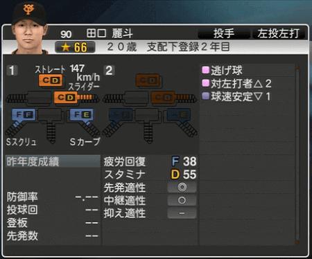 田口麗斗 プロ野球スピリッツ2015 ver1.06