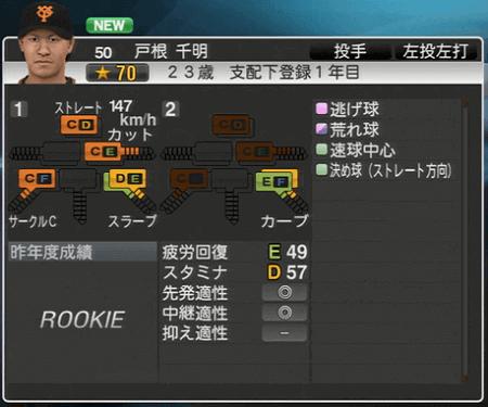 戸根千明 プロ野球スピリッツ2015 ver1.06