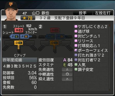 山口鉄也 プロ野球スピリッツ2015 ver1.06