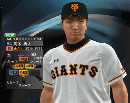 高木勇人 プロ野球スピリッツ2015 ver1.06