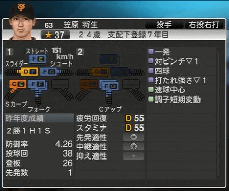 笠原将生  スピリッツ2015 ver1.06