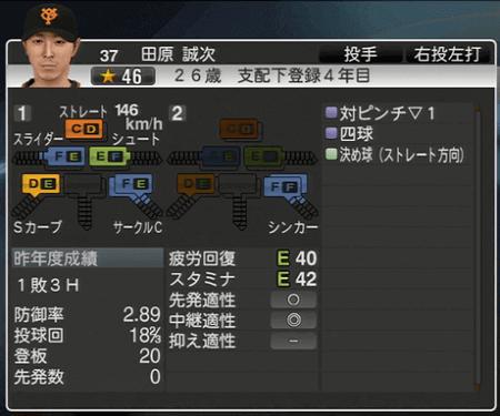田原誠次  スピリッツ2015 ver1.06