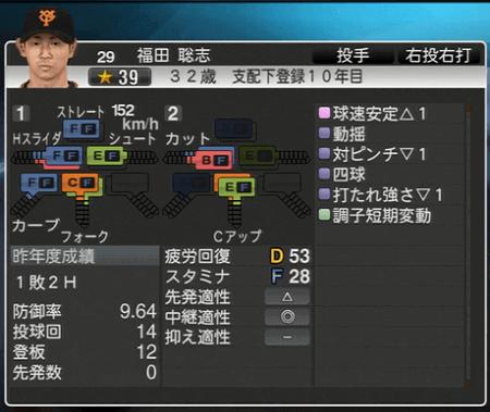 福田聡志  スピリッツ2015 ver1.06