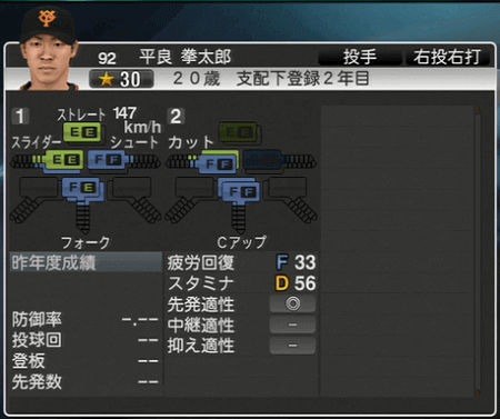 平良拳太郎  スピリッツ2015 ver1.06