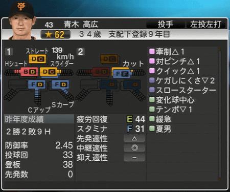 青木高広  スピリッツ2015 ver1.06