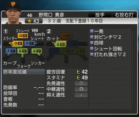野間口貴彦  スピリッツ2015 ver1.06