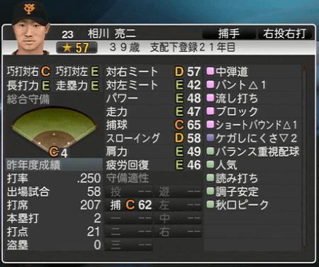 相川亮二 プロ野球スピリッツ2015 ver1.06