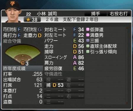 小林誠司 プロ野球スピリッツ2015 ver1.06