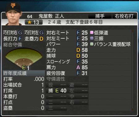 鬼屋敷正人 プロ野球スピリッツ2015 ver1.06