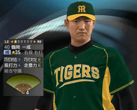 鶴岡一成 プロ野球スピリッツ2015 ver1.06