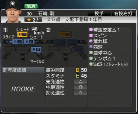 石崎剛 プロ野球スピリッツ2015 ver1.06