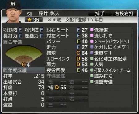藤井彰人 プロ野球スピリッツ2015 ver1.06