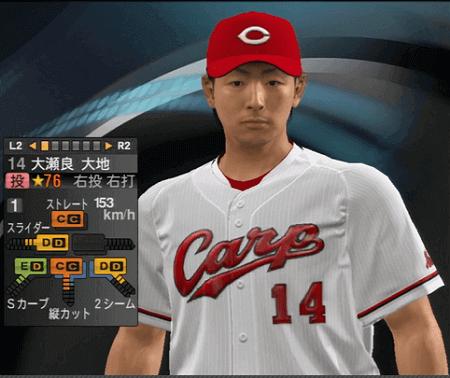 大瀬良大地 プロ野球スピリッツ2015 ver1.06