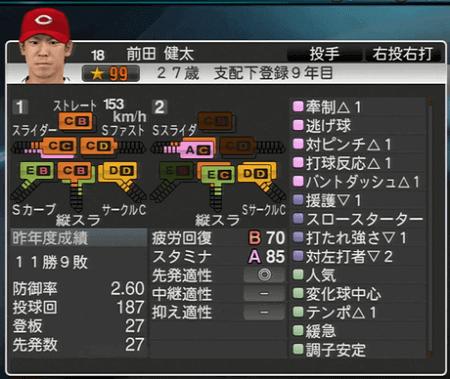 前田健太 プロ野球スピリッツ2015 ver1.06