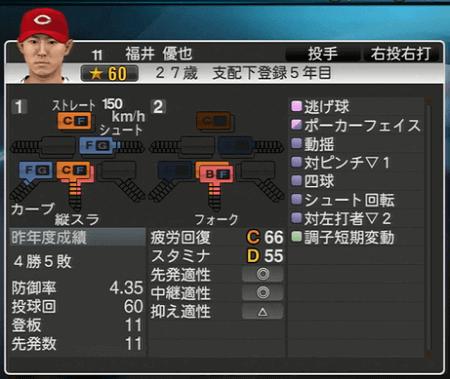 福井優也 プロ野球スピリッツ2015 ver1.06