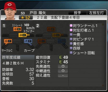戸田隆矢 プロ野球スピリッツ2015 ver1.06