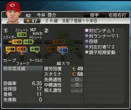今井啓介 プロ野球スピリッツ2015 ver1.06