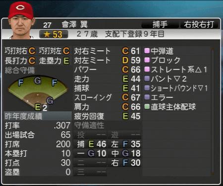 會澤翼 プロ野球スピリッツ2015 ver1.06