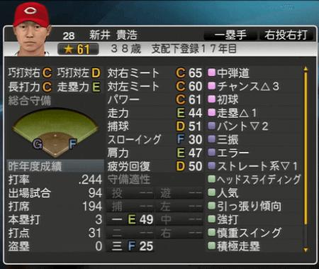 新井貴浩 プロ野球スピリッツ2015 ver1.06
