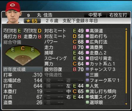 丸佳浩 プロ野球スピリッツ2015 ver1.07
