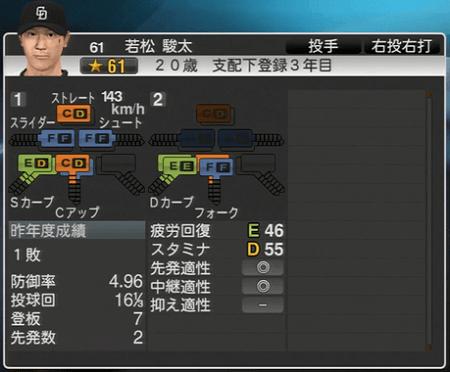 若松駿太 プロ野球スピリッツ2015 ver1.07