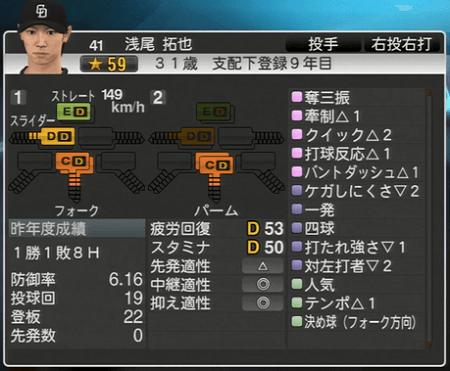 浅尾拓也 プロ野球スピリッツ2015 ver1.07