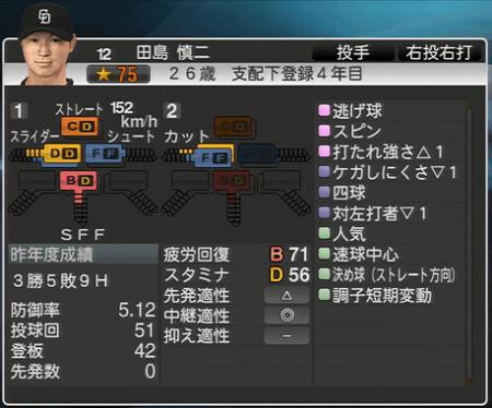 田島慎二 プロ野球スピリッツ2015 ver1.07