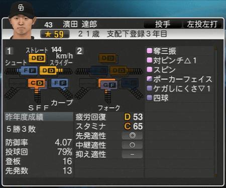 濱田達郎 プロ野球スピリッツ2015 ver1.07