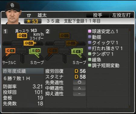 雄太 プロ野球スピリッツ2015 ver1.07