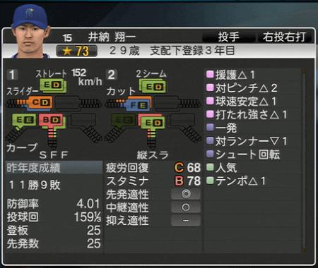 井納翔一 プロ野球スピリッツ2015 ver1.07