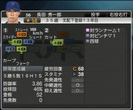 長田秀一郎 プロ野球スピリッツ2015 ver1.07
