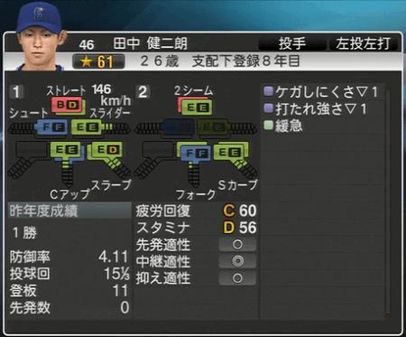 田中健二郎 プロ野球スピリッツ2015 ver1.07