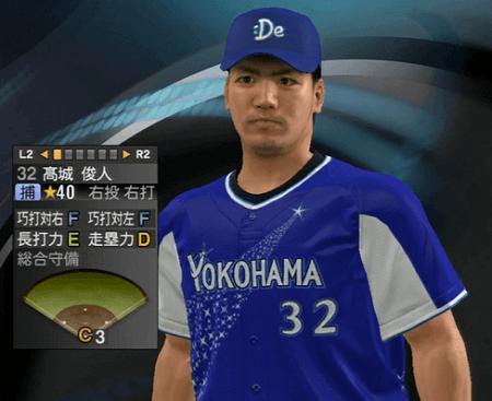 高城俊人 プロ野球スピリッツ2015 ver1.07