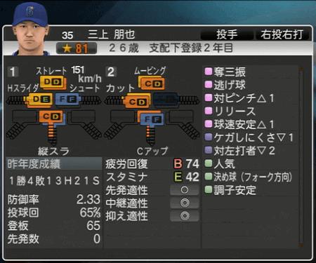 三上朋也 プロ野球スピリッツ2015 ver1.07