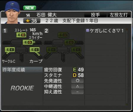 石田健大 プロ野球スピリッツ2015 ver1.07