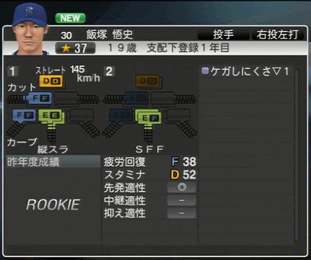 飯塚悟史 プロ野球スピリッツ2015 ver1.07