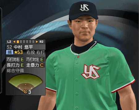 中村悠平 プロ野球スピリッツ2015 ver1.07