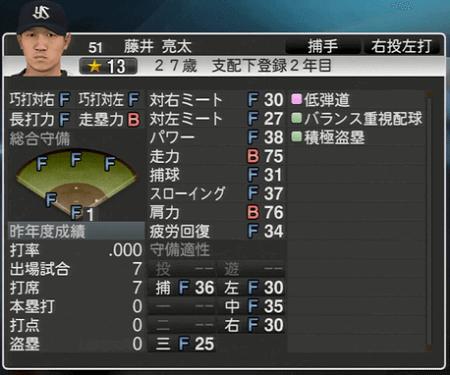 藤井亮太 プロ野球スピリッツ2015 ver1.07