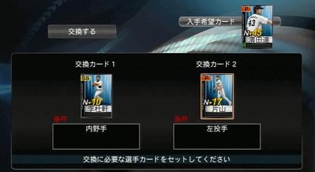 濱田を獲得 グランプリ攻略&紹介  プロ野球スピリッツ2015