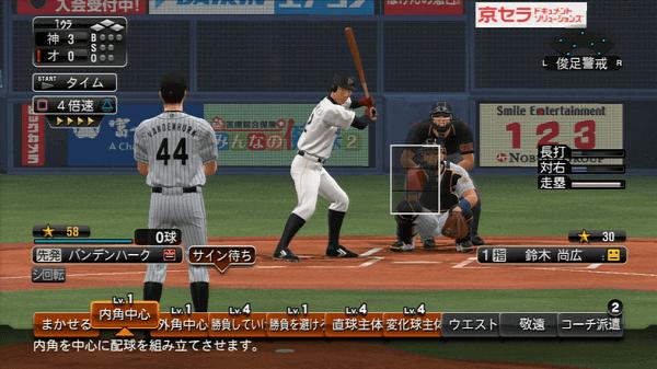 【守備時】 グランプリ攻略 プロ野球スピリッツ2015