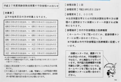 肺炎球菌 予防接種